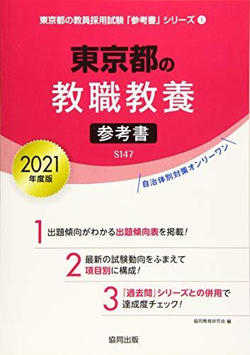 東京都の教職教養参考書 2021年度版 (東京都の教員採用試験「参考書」シリーズ)の詳細を見る