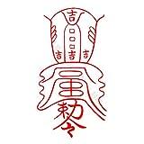 【開運】 凶運を幸運に変える刀印護符 (陰陽師に伝わる開運のお守り) (名刺サイズ)