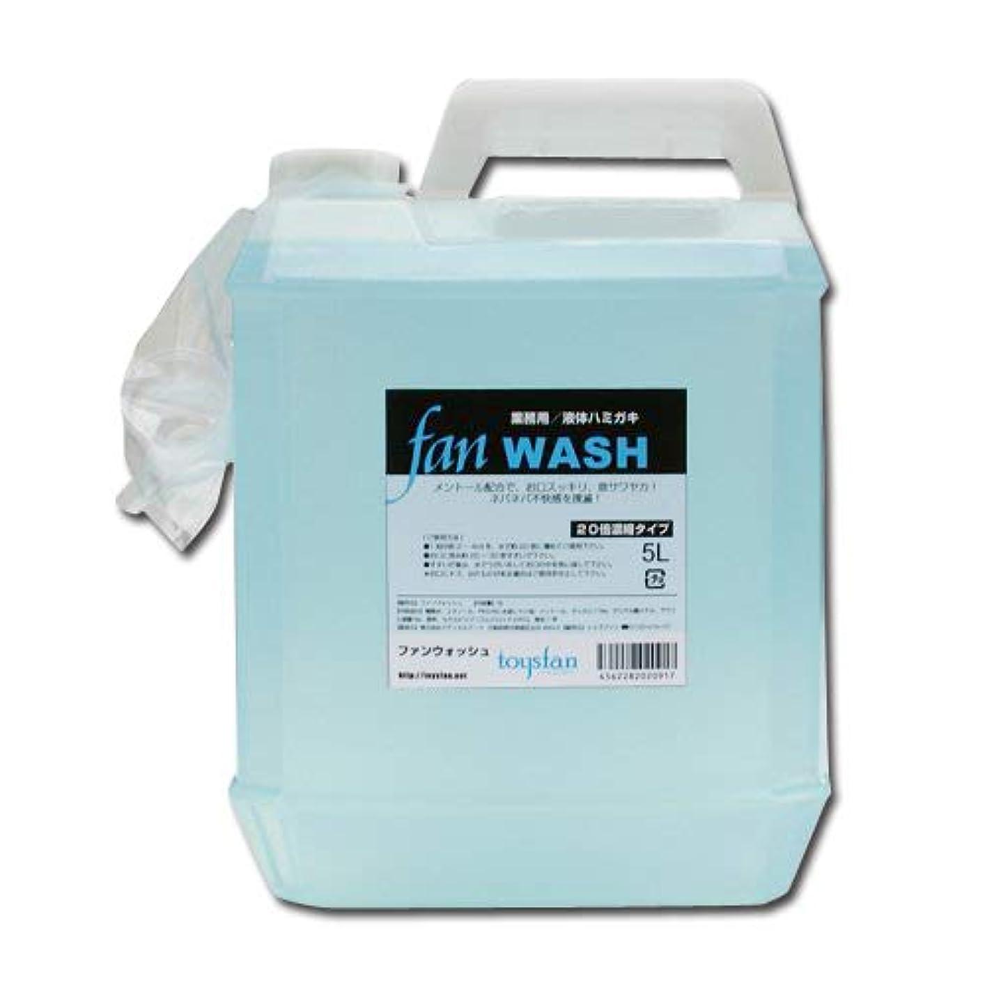 敬の念アジャ頑固なファンウォッシュ 5L(20倍濃縮)業務用液体ハミガキ FAN WASHメントール配合│液体歯磨き大容量!うがい液