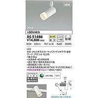 コイズミ LEDスポットライト AS51486