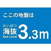 TRUSCO(トラスコ) 海抜ステッカー 3.3m (2枚入) TKBS-33