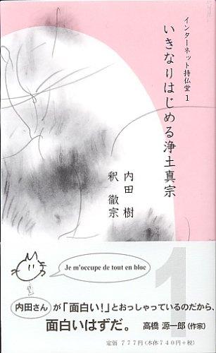 いきなりはじめる浄土真宗 (インターネット持仏堂 1)の詳細を見る