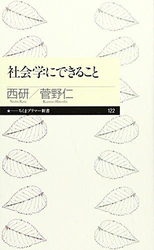 社会学にできること (ちくまプリマー新書)の詳細を見る