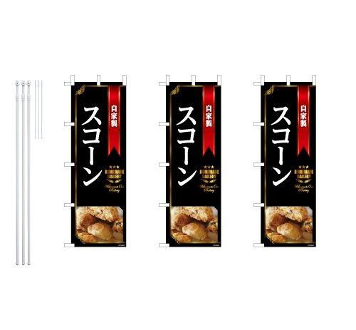 デザインのぼりショップ のぼり旗 3本セット 自家製スコーン(黒) 専用ポール付 スリムショートサイズ(480×1440) 標準左チチテープ PAC810SS