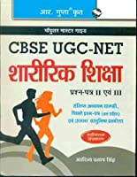 CBSE UGC-NET/SET: Physical Education (Paper II & III) Exam Guide (Popular Master Guide)