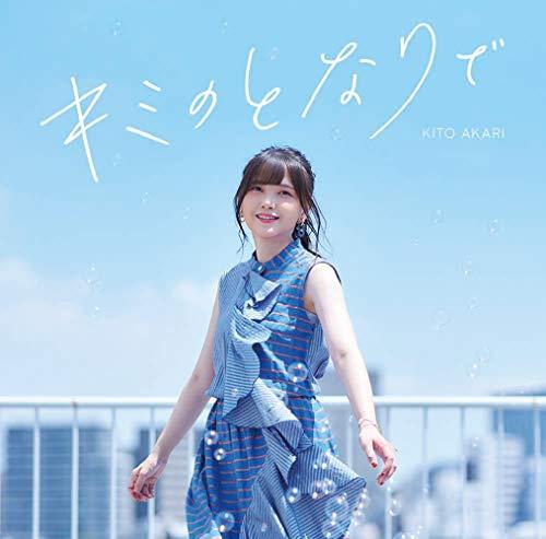 【Amazon.co.jp限定】鬼頭明里 3rdシングル「キミのとなりで」[初回限定盤](メガジャケ付)