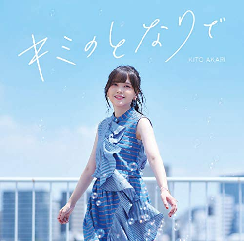 【Amazon.co.jp限定】鬼頭明里 3rdシングル「キミのとなりで」[初回限定盤](メガジャケ付) - 鬼頭明里
