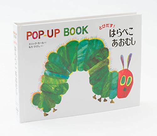 とびだす!  はらぺこあおむし (POP‐UP BOOK)
