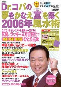 Dr.コパの夢をかなえ富(ロマン)を築く2006年風水術 (実用百科)