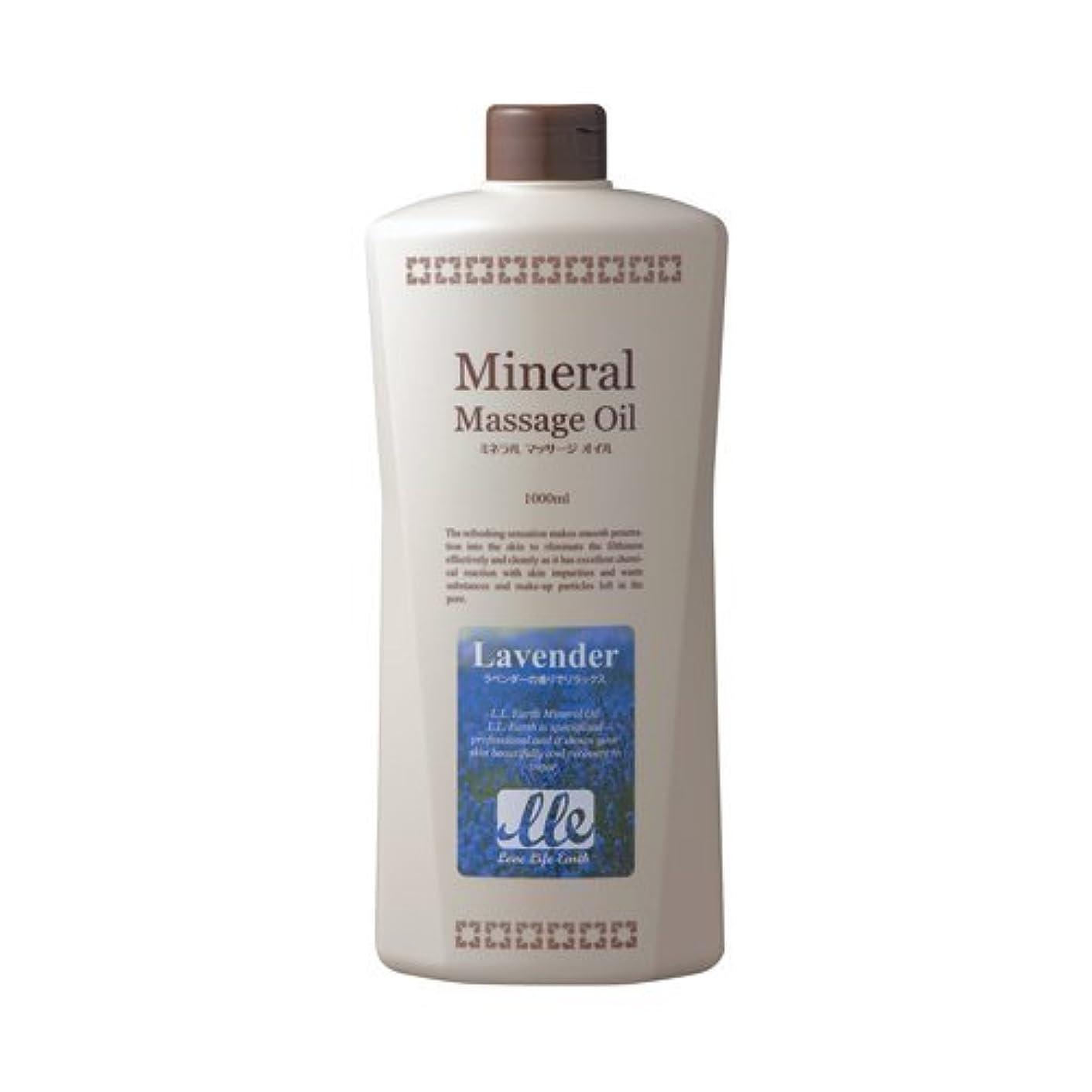 シアー壊れたセンサーLLE 業務用 ミネラル マッサージオイル [香り5種] (ボディ用) ラベンダー1L