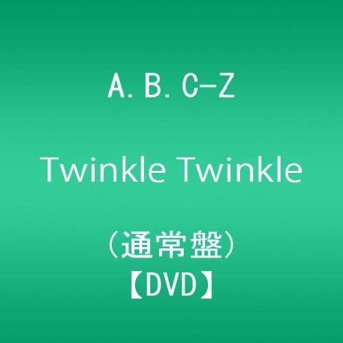 Twinkle Twinkle A.B.C-Z (通常盤)(予約購入先着特典:B2オリジナル特典ポスター(通常盤ver.)なし) [DVD]
