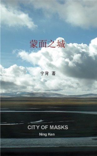 CITY OF MASKS (Chinese Edition)