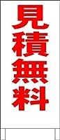 シンプルA型スタンド看板「見積無料(赤)」【その他・最安】全長1m