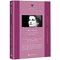 死亡与少女(2004年诺贝尔文学奖得主,激进文学实验,深刻女权宣言,在烧脑的阅读中体验感官享受)