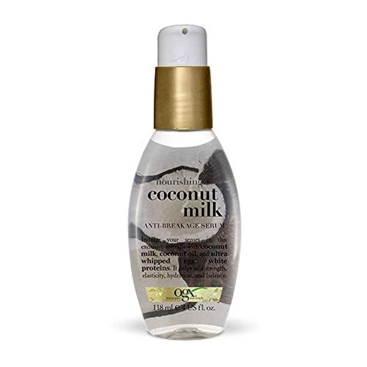 用心自転車気難しい[Ogx] Ogx栄養ココナッツミルク抗破損血清118ミリリットル - OGX Nourishing Coconut Milk Anti-Breakage Serum 118ml [並行輸入品]