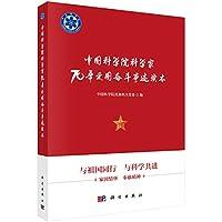 中国科学院科学家70年爱国奋斗事迹读本