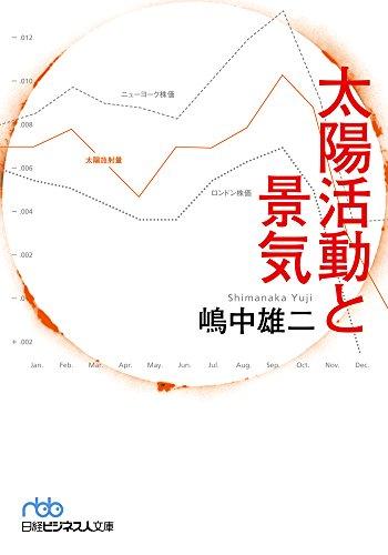 太陽活動と景気 (日本経済新聞出版)