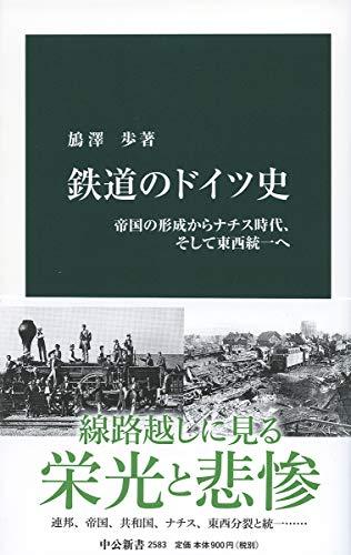 鉄道のドイツ史-帝国の形成からナチス時代、そして東西統一へ (中公新書 (2583))