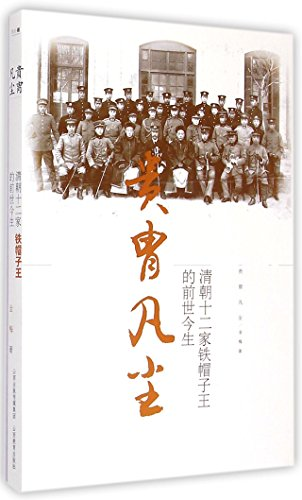 The Nobles (Past Lives of the 12 Iron-hat Princes in Qing Dynasty) (Chinese Edition)
