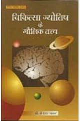 Chikitsa Jyotish ke Maulik Tatva(PB) Paperback
