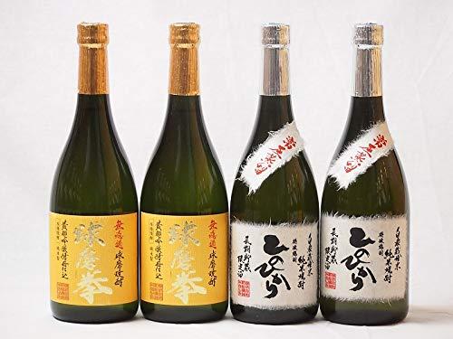 熊本県恒松酒造球磨焼酎4本セット(常圧蒸留 ひのひかり 純米焼酎 無濾過球磨焼酎 球磨拳) 720ml×4本