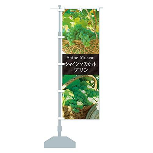 シャインマスカットプリン のぼり旗 サイズ選べます(ジャンボ90x270cm 左チチ)