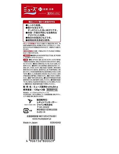 【医薬部外品】ミューズ固形石鹸バスサイズ(135g×3個パック)お徳用殺菌消毒手洗い全身洗浄用お風呂サイズ
