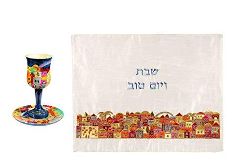 Yair Emanuel Silk Jerusalem Challah Cover & Kiddush Cup Set for Shabbat Jewish Wedding or Bar Mitzvah & Bat Mitzvah Gift.