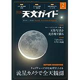 天文ガイド 2021年 2月号 [雑誌]