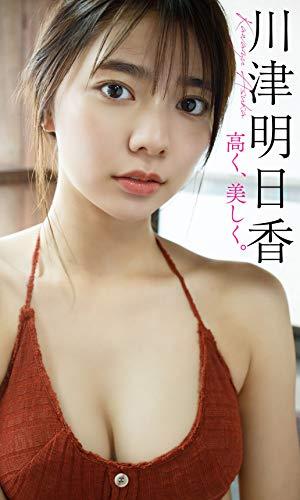 【デジタル限定】川津明日香写真集「高く、美しく。」 週プレ PHOTO BOOK
