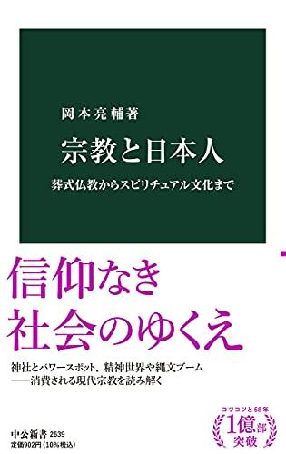宗教と日本人-葬式仏教からスピリチュアル文化まで (中公新書 2639)