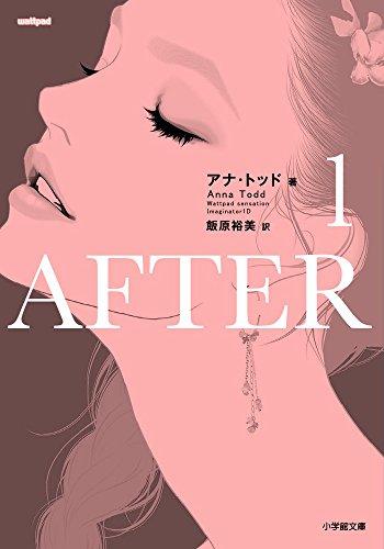 AFTER (1) (小学館文庫)
