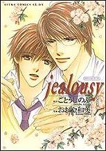 jealousy ―タクミくんシリーズ (あすかコミックCL-DX)