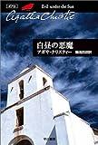 白昼の悪魔 (ハヤカワ文庫―クリスティー文庫)
