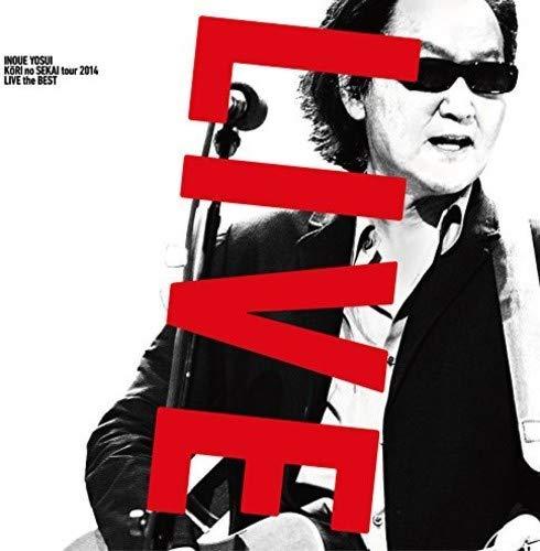 氷の世界ツアー2014 ライブ・ザ・ベスト(初回限定盤B)(DVD付)