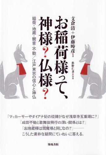 お稲荷様って、神様?仏様?―稲荷・地蔵・観音・不動/江戸東京の信心と神仏