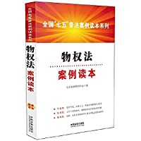 Reader Property Law Case(Chinese Edition)