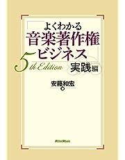 よくわかる音楽著作権ビジネス 実践編 5th Edition