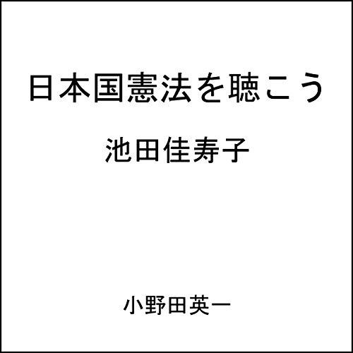 『日本国憲法を聴こう』のカバーアート
