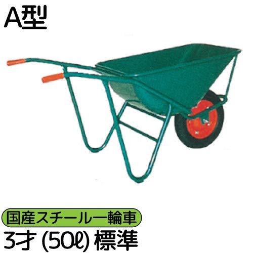 国産 3才サイズ スチール 一輪車 標準 A型 土砂運搬 ※個人宅配送不可※
