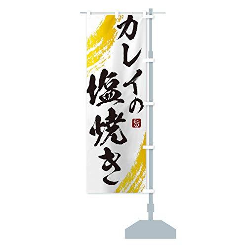 カレイの塩焼き のぼり旗 サイズ選べます(ハーフ30x90cm 右チチ)