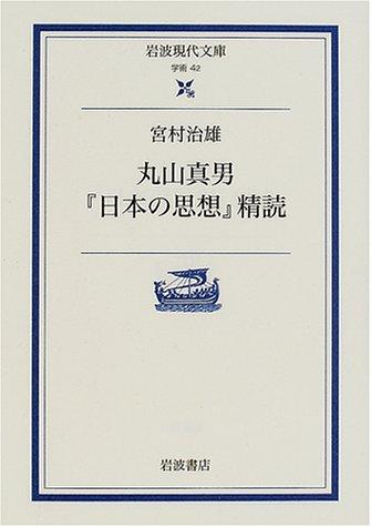 丸山真男『日本の思想』精読 (岩波現代文庫)