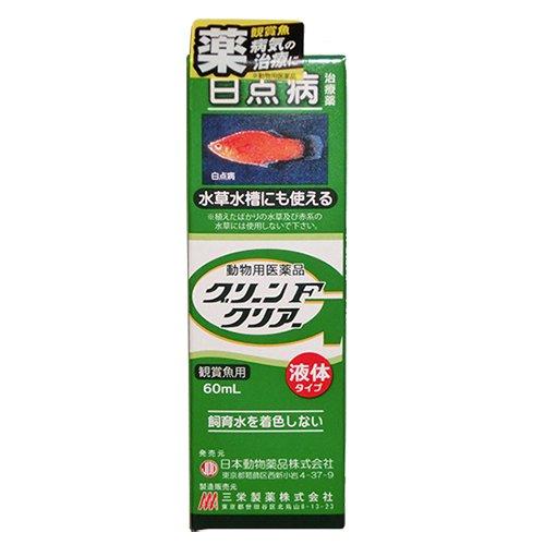 水草水槽にも使える グリーンFクリア 60ml 動物用医薬品