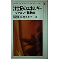 Energy in the 21st century - Plasma Science and Nuclear Fusion (NEW SCIENCE AGE) (1991) ISBN: 4000074059 [Japanese…