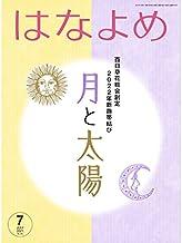百日草のはなよめ 2021年 07 月号 [雑誌]