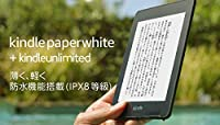 Kindle Paperwhite 防水機能搭載 wifi 8GB ブラック 広告つき 電子書籍リーダー