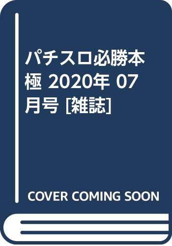 パチスロ必勝本 極 2020年 07 月号 [雑誌]