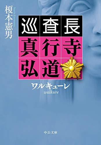 ワルキューレ-巡査長 真行寺弘道 (中公文庫)