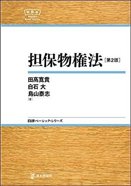 担保物権法NBS 日評ベーシック・シリーズ