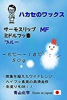 ●青山化学ハカセのワックス HTS MFシリーズ(50g) B/R/Y! (ブルー)